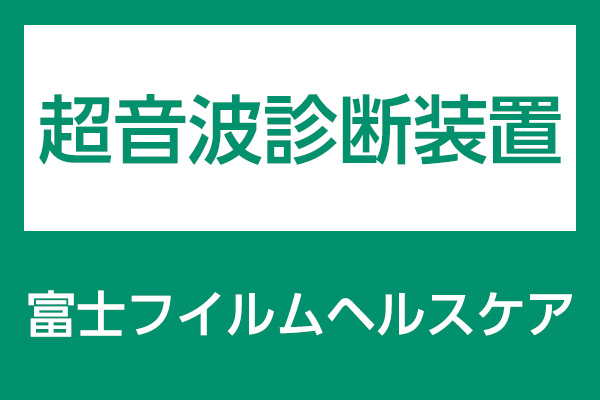 富士フイルムヘルスケア 超音波診断装置