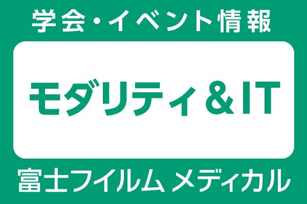 富士フイルムメディカル モダリティ&IT
