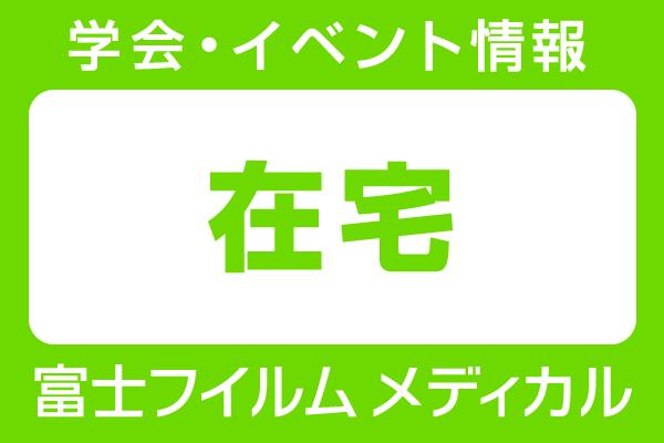 富士フイルムメディカル 在宅医療