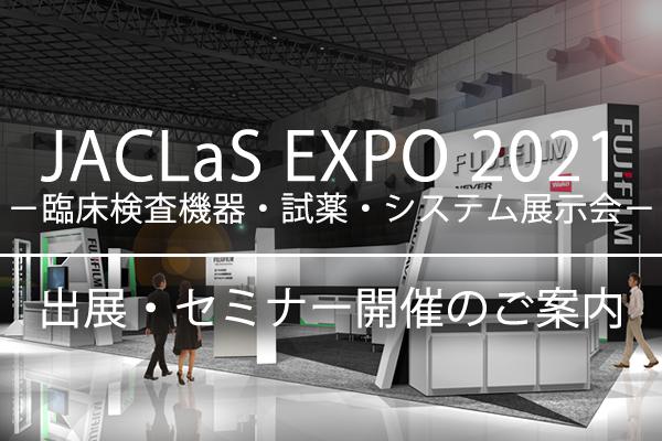 「JACLaS EXPO 2021 -臨床検査機器・試薬・システム展示会-」出展、セミナー開催のご案内