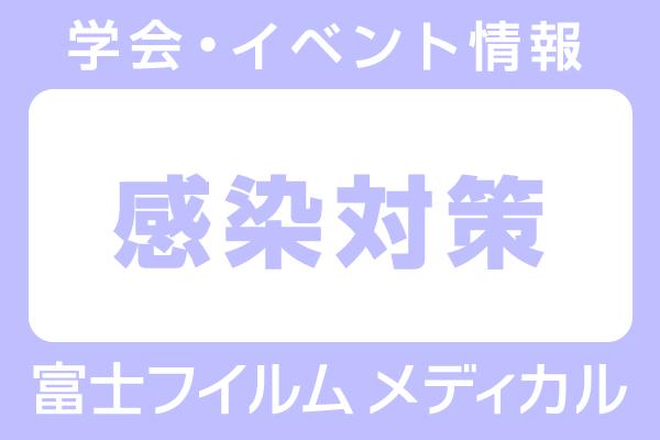 富士フイルムメディカル 感染対策