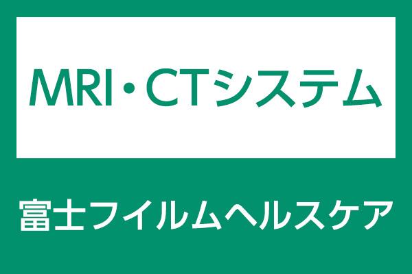 富士フイルムヘルスケア MRI・CTシステム