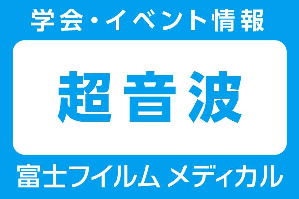 富士フイルムメディカル学会・イベント情報 超音波