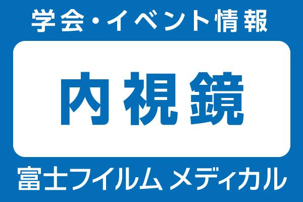 富士フイルムメディカル 内視鏡