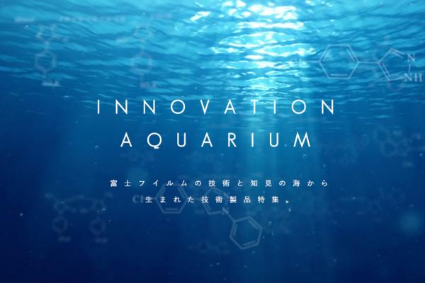 [画像] INNOVATION AQUARIUM